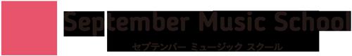 セプテンバーミュージックスクール / September Music School